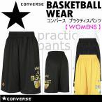コンバース CONVERSE レディース バスケットボール プラクティスパンツ CB371801/プラパン/バスパン/2017年春夏モデル