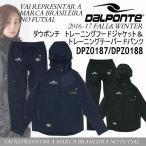 ダウポンチ DALPONTE トレーニングフードジャケット&トレーニングテーパードパンツ/2016〜17年秋冬モデル(ネコポス不可)