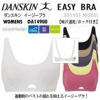 ダンスキン DANSKIN レディース イージーブラ DA14900/スポーツブラ/ブラジャー/スポーツインナー/2015年継続モデル