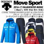 デサント ムーブスポーツ メンズ COSMIC THERMO フーデッドジャケット&ロングパンツ DAT3652/DAT3652P/2016〜17年秋冬モデル(メール便不可)[物流]