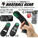 デサント DESCENTE 野球 プログレスギア ジャイロスティック ピッチング&スローイング練習ギア/2017年継続モデル(ネコポス不可)