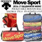 デサント ムーブスポーツ ポケッタブルボストンバッグ DAC8614/DESCENTE MOVE SPORT/2016FW(ネコポス不可)