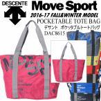デサント ムーブスポーツ ポケッタブルトートバッグ DAC8615/DESCENTE MOVE SPORT/2016FW(ネコポス不可)
