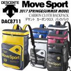 ショッピングデイパック デサント ムーブスポーツ カーボンクロスバックパック DAC8711/リュック/デイパック/2017年春夏モデル(ネコポス不可)