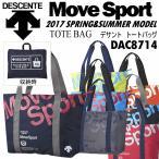 デサント ムーブスポーツ トートバッグ DAC8714/折りたたみバッグ/DESCENTE MOVE SPORT/2017年春夏モデル(ネコポス不可)