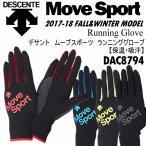 デサント ムーブスポーツ ランニンググローブ DAC8794/手袋/M...