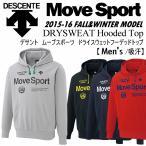 デサント ムーブスポーツ メンズ ドライスウェット フーデッドトップ DAT2553/HOODED TOP/2015〜16年秋冬モデル(ネコポス不可)