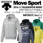 デサント ムーブスポーツ メンズ ドライスウェット パーカー DAT2652/DESCENTE/2016〜17年秋冬モデル(ネコポス不可)