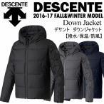ショッピングデサント デサント DESCENTE メンズ ダウンジャケット/DAT3674/アウター/ダウン/上着/2016〜17年秋冬モデル(ネコポス不可)