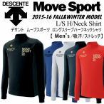 デサント ムーブスポーツ メンズ ロングスリーブハーフネックシャツ DAT4551/長袖/2015〜16年秋冬モデル(メール便不可)[物流]