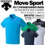 (全品ポイント3倍)デサント ムーブスポーツ メンズ サンスクリーン ポロシャツ DAT4705/半袖/ポロシャツ/2017年春夏モデル(ネコポス不可)