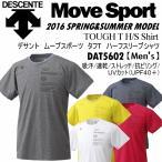 デサント ムーブスポーツ メンズ タフT ハーフスリーブシャツ DAT5602/半袖/DESCENTE MOVE SPORT/2016年春夏モデル