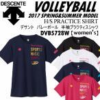 (全品ポイント3倍)デサント DESCENTE レディース バレーボール 半袖プラクティスシャツ DVB5728W/練習着/2017年春夏限定モデル