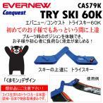 エバニュー コンケスト トライスキー 60K  2019〜20年秋冬継続モデル CAS79K [物流](メール便不可)