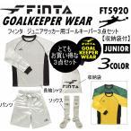 フィンタ FINTA ジュニア サッカー用ゴールキーパーウェアー3点セット FT5920/キーパー用ウェアー/GKウエア/2016年モデル(ネコポス不可)