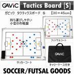ガビック GAViC サッカー/フットサル 作戦盤 タクティクスボード(Sサイズ) 2017年継続モデル(ネコポス不可)[物流]