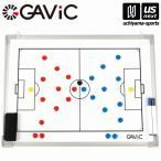 ガビック GAViC サッカー/フットサル 作戦盤 タクティクスボード(Mサイズ) 2016年継続モデル(ネコポス不可)