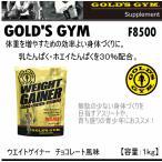 ゴールドジム GOLD'S GYM ウエイトアップサプリメント ウエイトゲイナー チョコレート風味 1kg F8500(ネコポス不可)(P5倍)