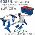 ゴーセン GOSEN バドミントン専用ガット張り機 オフィシャルストリンガー200 AM200/2017年継続(ネコポス不可)