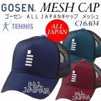 ゴーセン GOSEN テニス ALL JAPANキャップ メッシュ/C16A05/帽子/メッシュキャップ/2016年モデル(ネコポス不可)