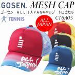 ゴーセン GOSEN テニス ALL JAPANキャップ トロピカル/C16A05/帽子/メッシュキャップ/2016年モデル(ネコポス不可)