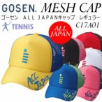 ゴーセン GOSEN テニス ALL JAPANキャップ レギュラー C17A01/帽子/メッシュキャップ/2017年モデル(ネコポス不可)