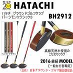 ハタチ HATACHI グラウンドゴルフ クラブ パーシモンクラシック3 BH2912/右打者専用/2016年継続モデル(ネコポス不可)