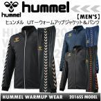 ヒュンメル hummel メンズ UT−ウォームアップジャケット&パンツ上下セット /HAT2062/HAT3062/2017年春夏継続モデル(メール便不可)[自社]