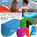 レイバッグ LayBag エアチェア/エアーチェア LayBag LC-CL/エアソファー/エアーソファー/アウトドアチェア(ネコポス不可)