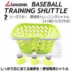 リーグスター 野球 トレーニングシャトル 40個入(カゴ付) 2021年継続モデル [物流](メール便不可)
