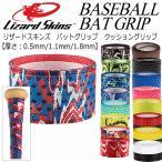 リザードスキンズ Lizard Skins 野球 バットグリップ クッショングリップ LSLSG/グリップテープ/2017年継続モデル(ネコポス不可)
