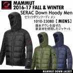 マムート MAMMUT メンズ セラックダウンフーディ 1010-23080/ダウンジャケット/2016〜17年秋冬モデル(ネコポス不可)