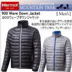 マーモット Marmot メンズ 900 Wave Down Jacket ダウンジャケット MJD-F5011/2015〜16年秋冬(ネコポス不可)