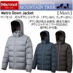 マーモット Marmot メンズ Metro Down Jacket MJDF6105/メトロダウンジャケット/2016〜17年秋冬(ネコポス不可)