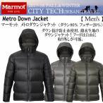 マーモット メンズ Metro Down Jacket/2017〜18年秋冬モデル(メール便不可)[自社]