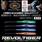 美津和タイガー Mitsuwa Tiger 野球 レボルタイガー HBAX15PS・L 軟式少年用バット 2017年継続モデル(ネコポス不可)