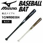 ミズノ MIZUNO 野球 軟式用木製バット 軟式メイプル 1CJWR00584/軟式バット/木製/2017〜18年秋冬モデル(ネコポス不可)[物流]