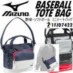 ミズノ MIZUNO 野球 ミニトートバッグ 1FJD7422/手提げ/トートバック/2017年春夏限定モデル(ネコポス不可)