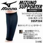 ミズノ MIZUNO ライトデイリーコンディションサポーター ふくらはぎ(2枚(両足)入り)20SP204/ふくらはぎサポーター(ネコポス不可)