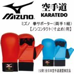 (送料無料) ミズノ MIZUNO/KARATE 空手 拳サポーター(両手1組) ノンコンタクト(寸止め)用 空手用品/武道 2017年継続モデル(ネコポス不可)