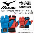 (送料無料) ミズノ MIZUNO/KARATE 空手 小学生用 拳サポーター(両手1組)ノンコンタクト(寸止め)用 2017年継続モデル(ネコポス不可)