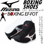 ミズノ MIZUNO ボクシングシューズ ボクシング EF-FOT 36KB300/ボクシングEF-FOT/ボクサー/2017年継続モデル(ネコポス不可)