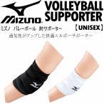 ミズノ MIZUNO バレーボール 肘サポーター 59SS200/ひじサポーター/肘用サポーター/1個入り(片方単位)/2017年継続モデル