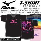 (全品ポイント3倍)ミズノ MIZUNO メンズ Tシャツ(夢叶うまでチャレンジ) /62JA7Z52/半袖/部活Tシャツ/テニスTシャツ/2017年春夏限定モデル