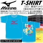 Yahoo!内山スポーツ ヤフー店ミズノ MIZUNO メンズ Tシャツ(過去の自分に打ち勝て) /62JA7Z53/半袖/部活Tシャツ/テニスTシャツ/2017年春夏限定モデル[M便 1/1]