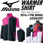 ミズノ MIZUNO ジュニア/メンズ ウォーマーシャツ 62JE6503/ウインドブレーカー/トレーニングウエア/2016FW(ネコポス不可)