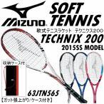 ミズノ MIZUNO 軟式テニスラケット テクニクス 200 63JTN565/ガット貼り上がり品/ケース付き(メール便不可)
