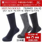 ミズノ MIZUNO メンズ ブレスサーモ 中厚ウールソックス 73UM403/靴下/2016〜17年秋冬継続モデル