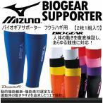 ミズノ MIZUNO バイオギアサポーター(フクラハギ用)2枚1組/BIOGEAR/ふくらはぎサポーター/2017年継続モデル