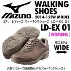 ミズノ MIZUNO レディース ウォーキングシューズ LD-EX01 ウオーキング/B1GD1422/2016〜17年秋冬継続モデル(ネコポス不可)